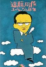 """""""유모아소설집""""의 또다른 표지. 웃고있는 엔도 슈사쿠의 모습이 인상적이다."""