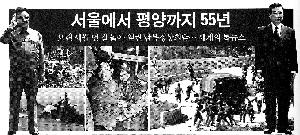 """근현대사신문 19호 2면 """"서울에서 평양까지 55년""""에 실린 사진"""